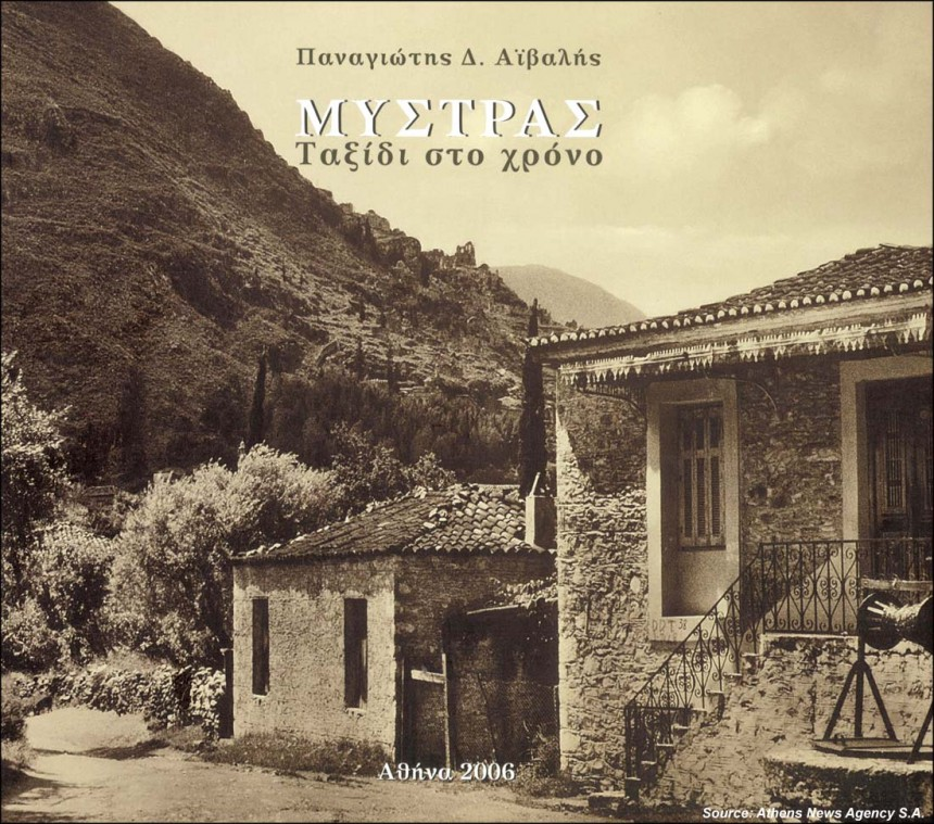The album dedicated to the historic city of Mistras