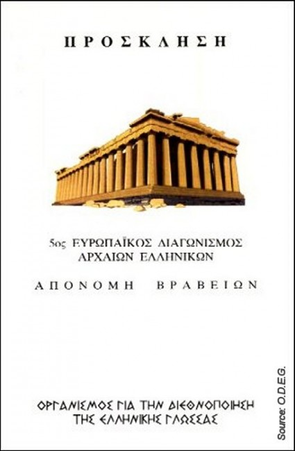 Organization for the Internationalization of the Greek Language
