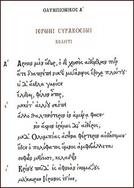 """Pindar Olympian Odes"" - Extract of the Greek edition (GFS Callierges font)"