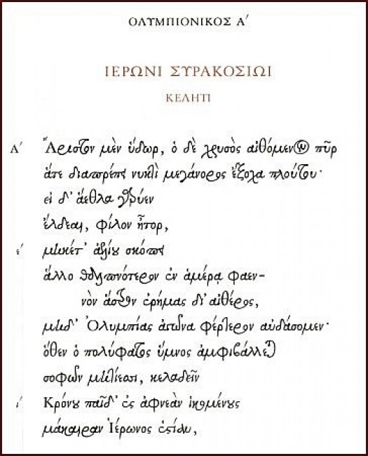 """Pindar Olympian Odes"" - Extract of the French edition (Grecs du Roy font)"