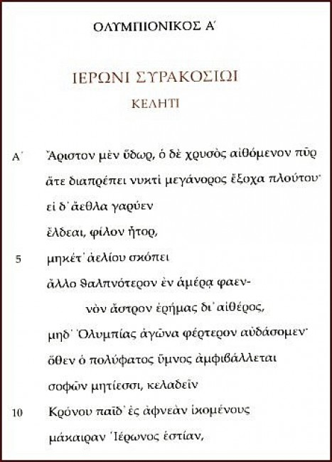 """Pindar Olympian Odes"" - Extract of the German edition (Palatino Greek font)"