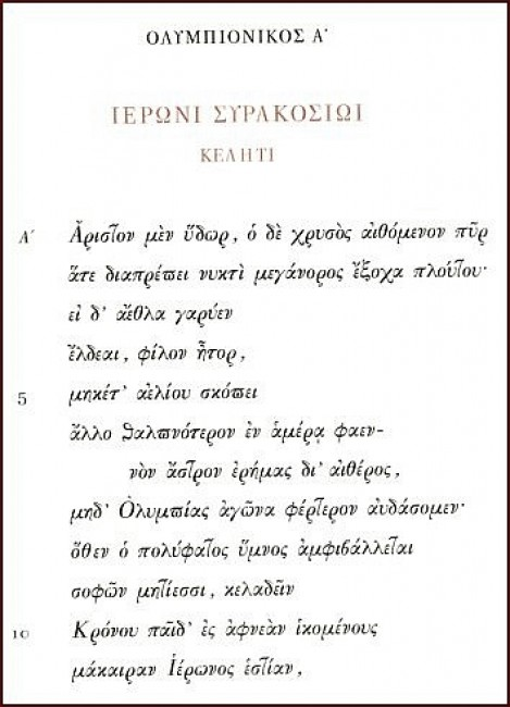 """Pindar Olympian Odes"" - Extract of the Italian edition (Bodoni font)"