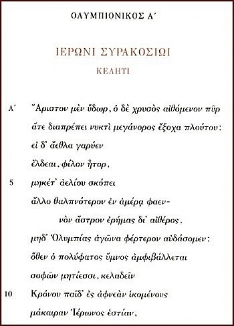 """Pindar Olympian Odes"" - Extract of the Russian edition (GFS Porson Greek font)"