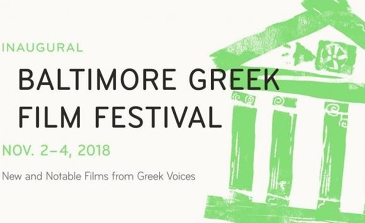 Πηγή: Maryland Film Festival
