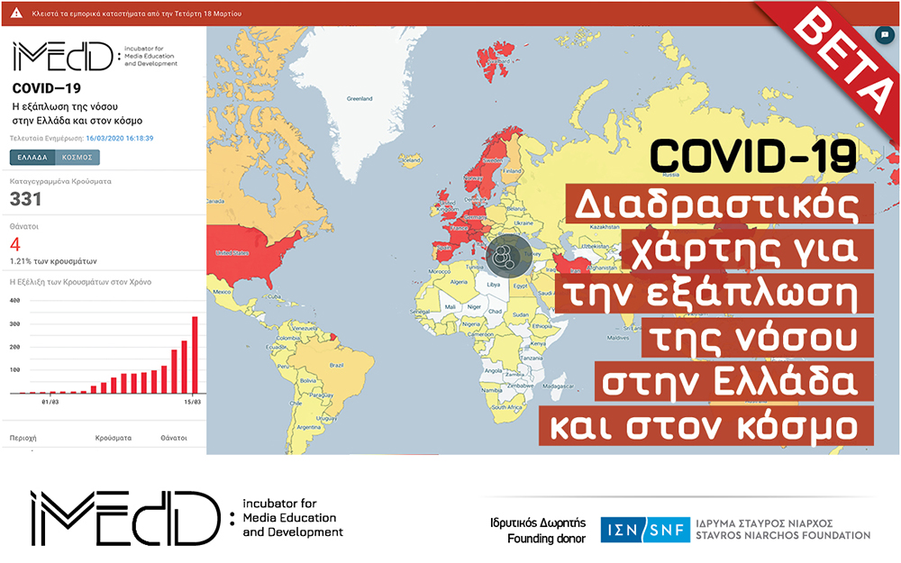 A Tool To Track The Geographical Distribution Of Covid 19 From